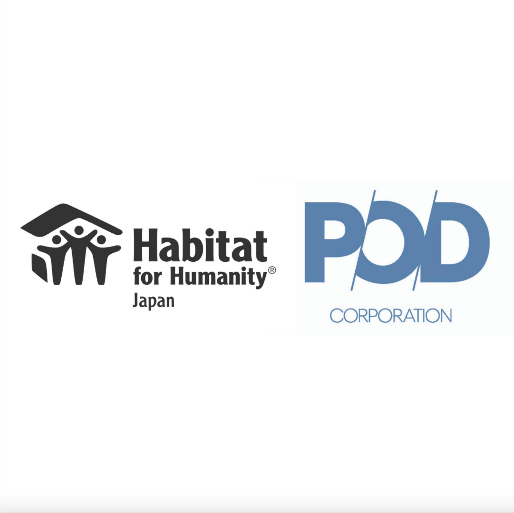 『ハビタット・フォー・ヒューマニティ・ジャパン x POD Corporation』