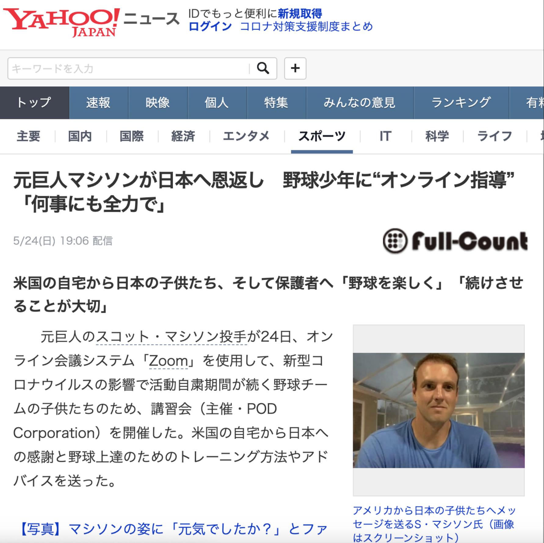 POD-castシリーズ第2弾『元読売ジャイアンツ スコット・マシソン選手』