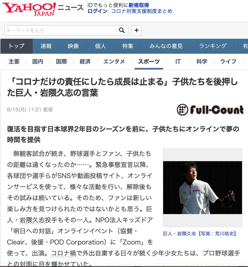 POD-castシリーズ 第3段 with 読売ジャイアンツ岩隈選手